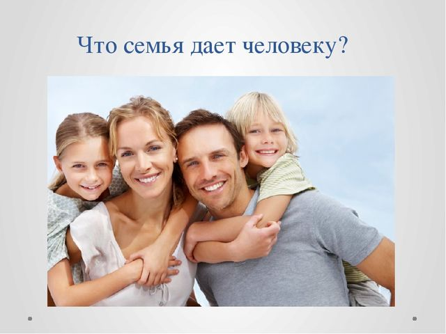 Что семья дает человеку?