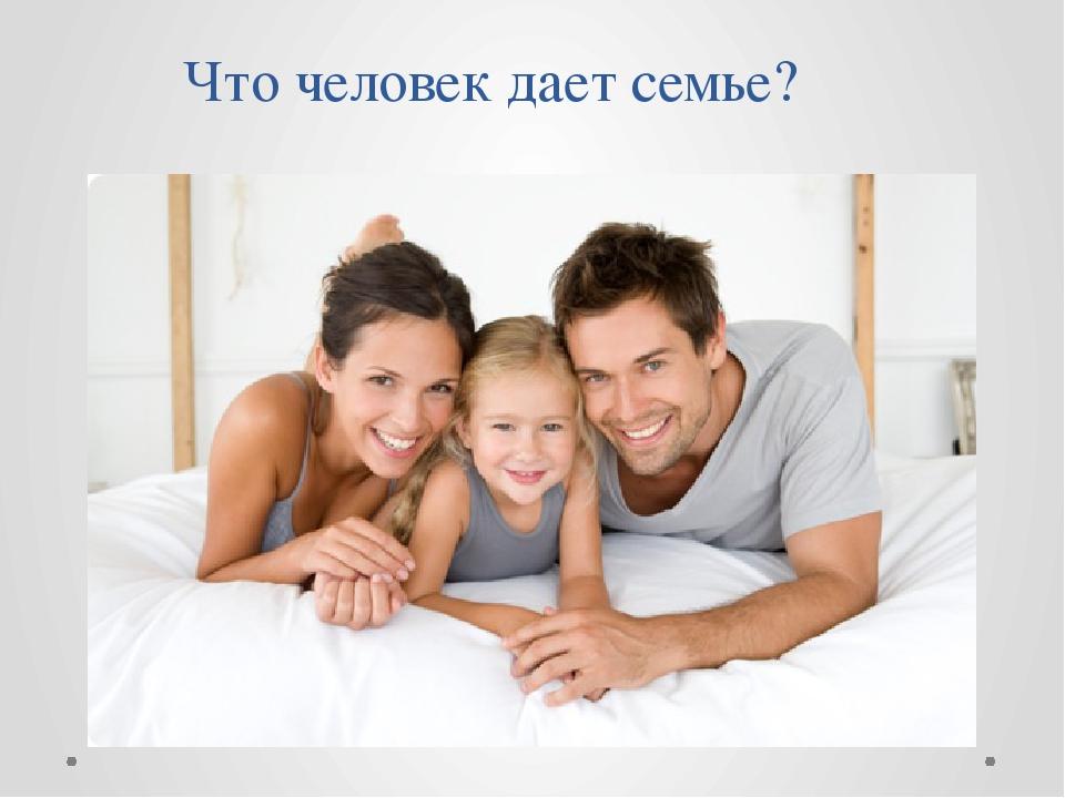Что человек дает семье?
