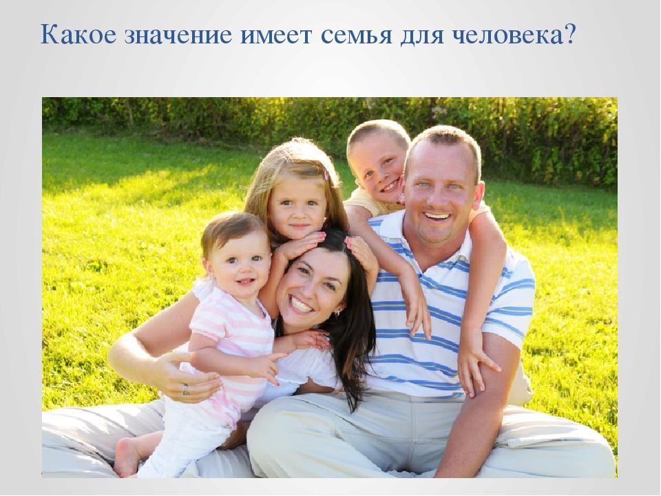 Какое значение имеет семья для человека?