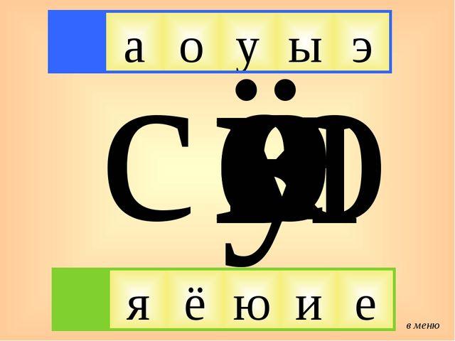 4 5 1 2 3 Читаем сами с. 124 н а в е с в меню 1 в 2 е 3 с 4 н 5 а