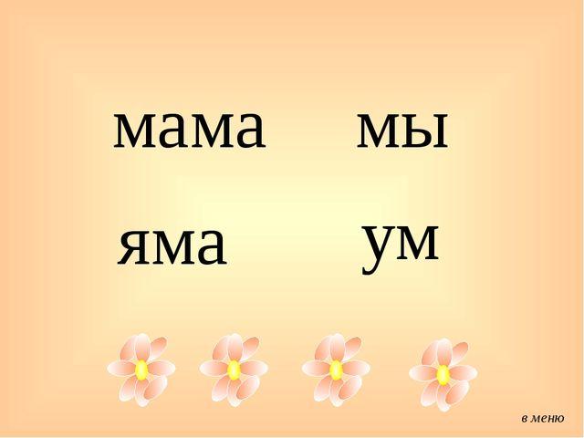 ма ма мы ум ма я в меню