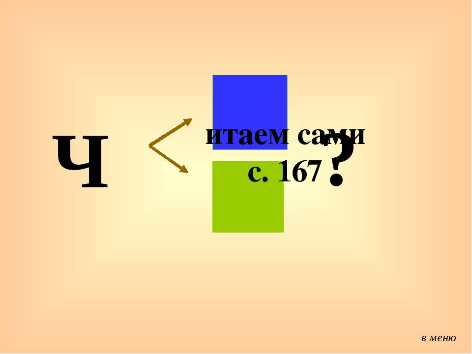 Литература: Журова Л.Е., Евдокимова А.О., Кочурова Е.Э., Рудницкая В.Н. Грамо...
