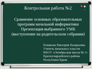 Сравнение основных образовательных программ начальной информатики Презентаци