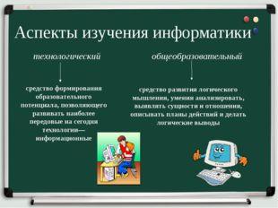 Аспекты изучения информатики технологический средство формирования образоват