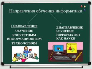 Направления обучения информатики 1 НАПРАВЛЕНИЕ ОБУЧЕНИЕ КОНКРЕТНЫМ ИНФОРМАЦИО