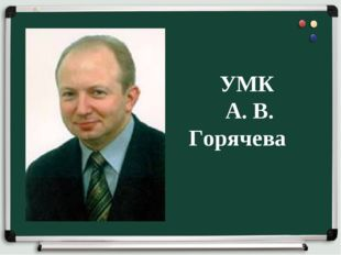 УМК А. В. Горячева