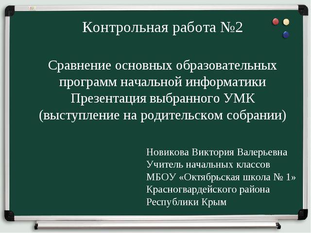 Сравнение основных образовательных программ начальной информатики Презентаци...