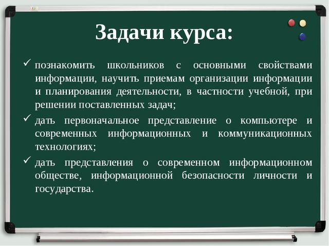 Задачи курса: познакомить школьников с основными свойствами информации, научи...