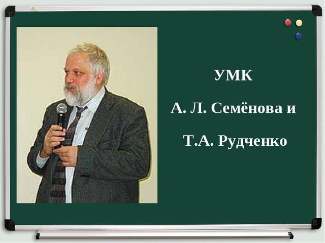 УМК А. Л. Семёнова и Т.А. Рудченко