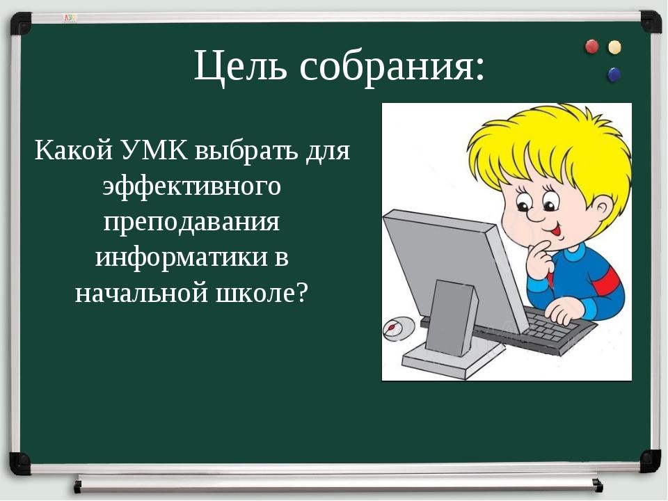 Какой УМК выбрать для эффективного преподавания информатики в начальной школ...
