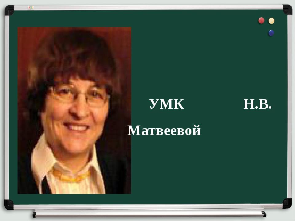УМК Н.В. Матвеевой