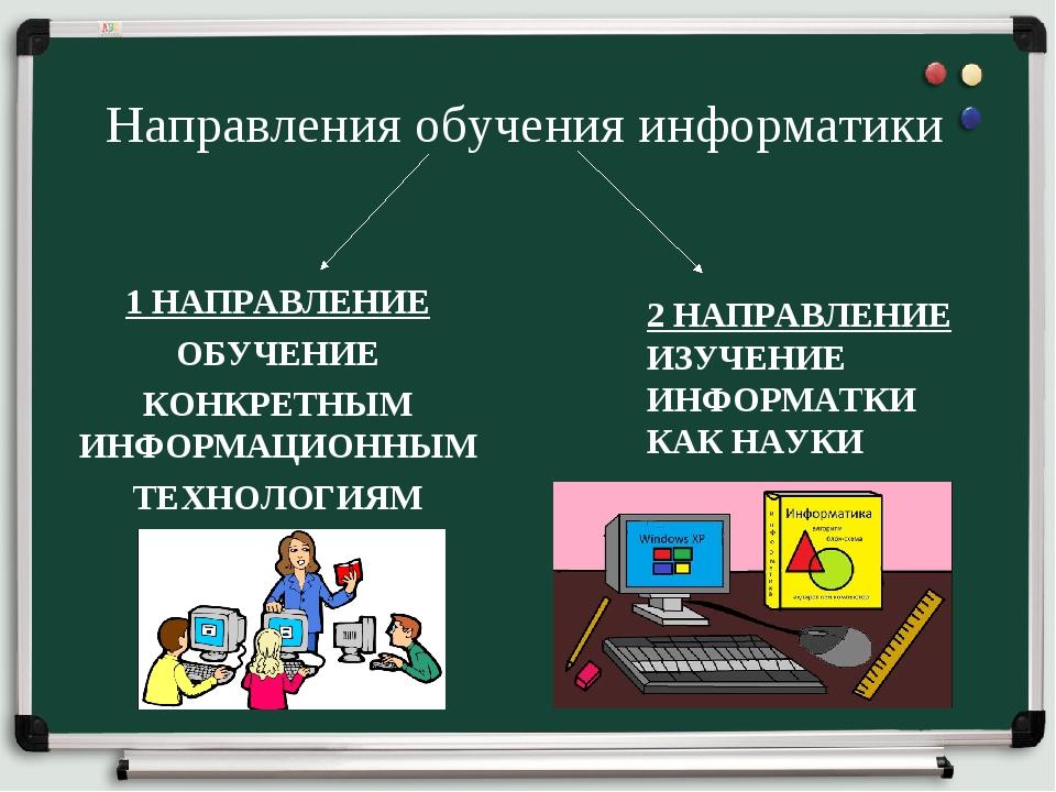 Направления обучения информатики 1 НАПРАВЛЕНИЕ ОБУЧЕНИЕ КОНКРЕТНЫМ ИНФОРМАЦИО...