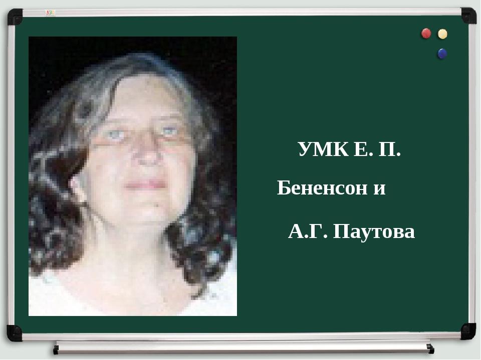 УМК Е. П. Бененсон и А.Г. Паутова