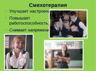 Смехотерапия Улучшает настроение; Повышает работоспособность; Снимает напряже