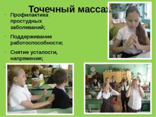 Точечный массаж. Профилактика простудных заболеваний; Поддерживание работоспо