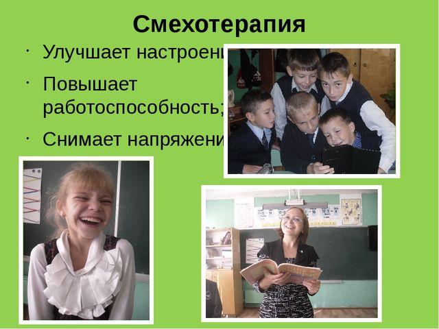 Смехотерапия Улучшает настроение; Повышает работоспособность; Снимает напряже...