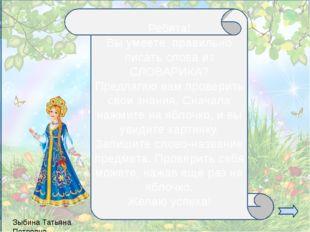 Зыбина Татьяна Петровна Ребята! Вы умеете правильно писать слова из СЛОВАРИКА