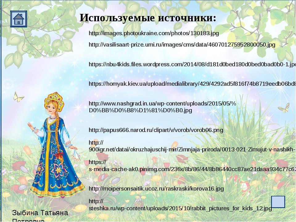 http://vasilisaart-prize.umi.ru/images/cms/data/460701275952800050.jpg Зыбина...