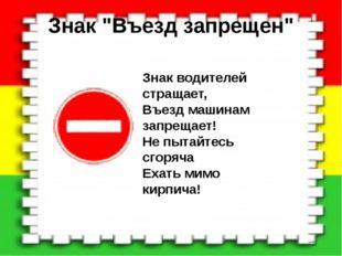 "Знак ""Въезд запрещен"" Знак водителей стращает, Въезд машинам запрещает! Не пы"