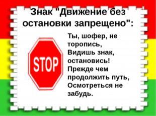 """Знак """"Движение без остановки запрещено"""": Ты, шофер, не торопись, Видишь знак,"""