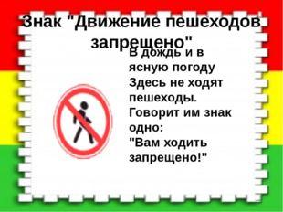 """Знак """"Движение пешеходов запрещено"""" В дождь и в ясную погоду Здесь не ходят п"""