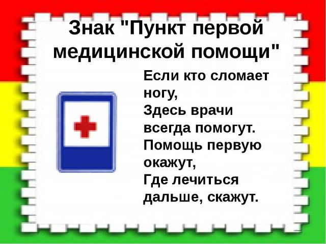 """Знак """"Пункт первой медицинской помощи"""" Если кто сломает ногу, Здесь врачи все..."""