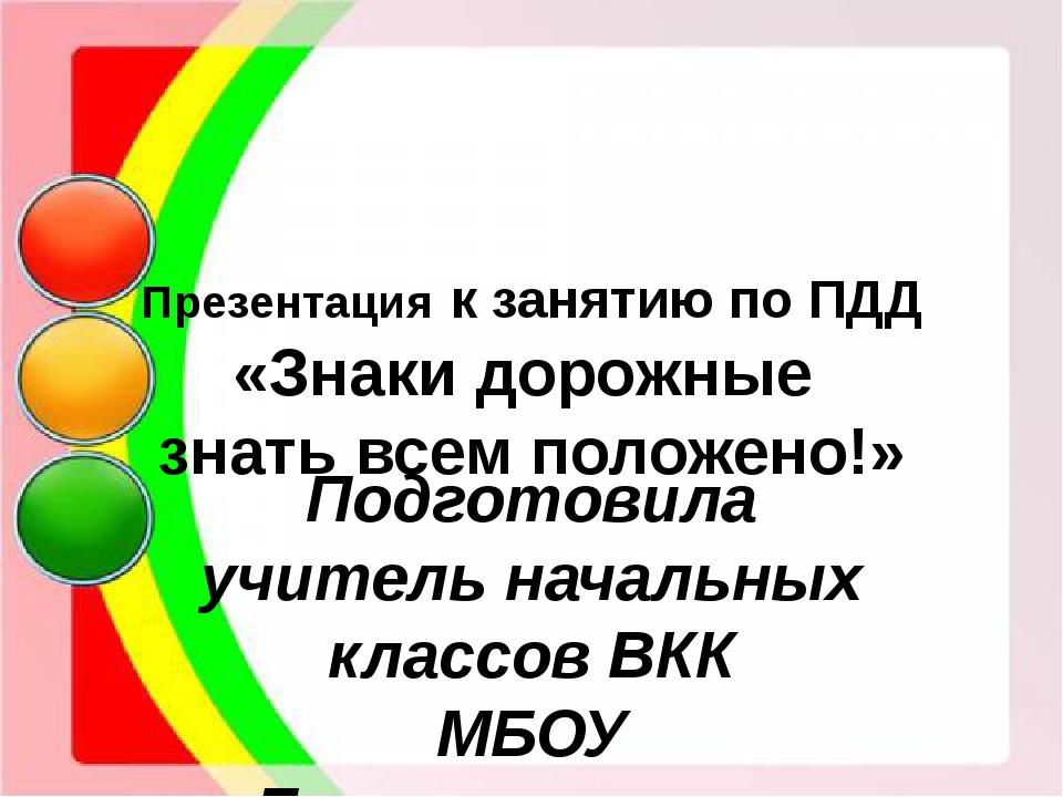 Презентация к занятию по ПДД «Знаки дорожные знать всем положено!» Подготовил...