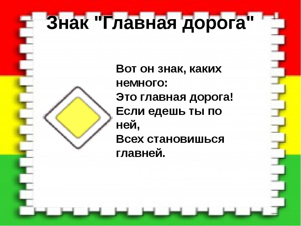 """Знак """"Главная дорога"""" Вот он знак, каких немного: Это главная дорога! Если ед..."""