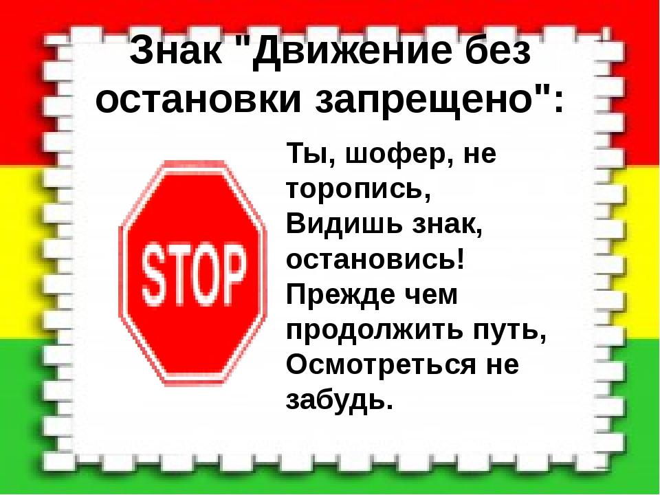 """Знак """"Движение без остановки запрещено"""": Ты, шофер, не торопись, Видишь знак,..."""