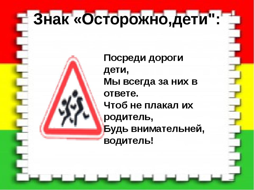 """Знак «Осторожно,дети"""": Посреди дороги дети, Мы всегда за них в ответе. Чтоб н..."""