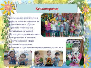 Куклотерапия используется в работе с детьми и основана на идентификации с обр