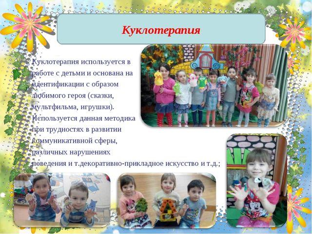 Куклотерапия используется в работе с детьми и основана на идентификации с обр...