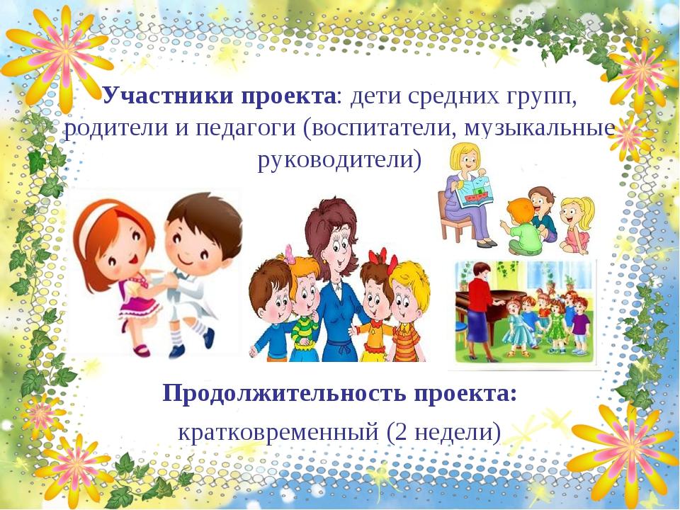 Участники проекта: дети средних групп, родители и педагоги (воспитатели, музы...
