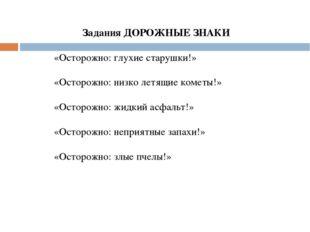 Задания ДОРОЖНЫЕ ЗНАКИ  «Осторожно: глухие старушки!»  «Осторожно: низко ле