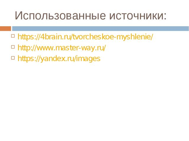 Использованные источники: https://4brain.ru/tvorcheskoe-myshlenie/ http://www...