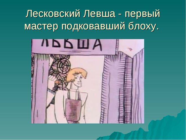 Лесковский Левша - первый мастер подковавший блоху.