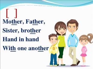 [ᶞ] Mother, Father, Sister, brother Hand in hand With one another