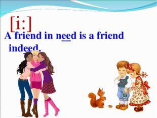 [i:] A friend in need is a friend indeed.