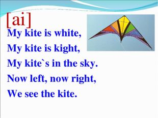 [ai] My kite is white, My kite is kight, My kite`s in the sky. Now left, now