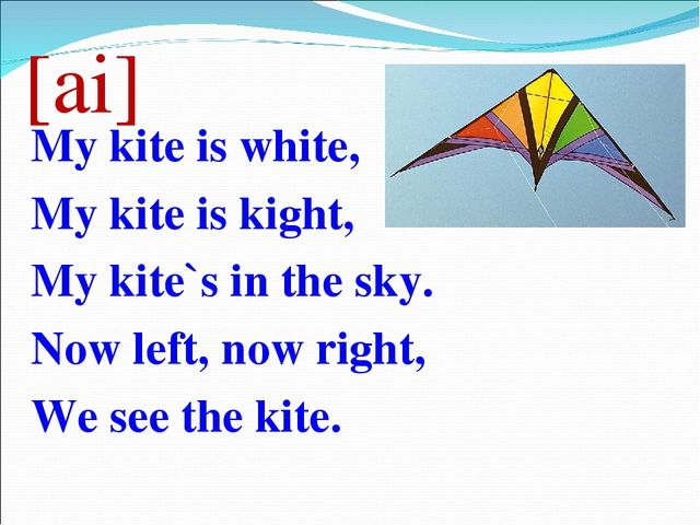 [ai] My kite is white, My kite is kight, My kite`s in the sky. Now left, now...