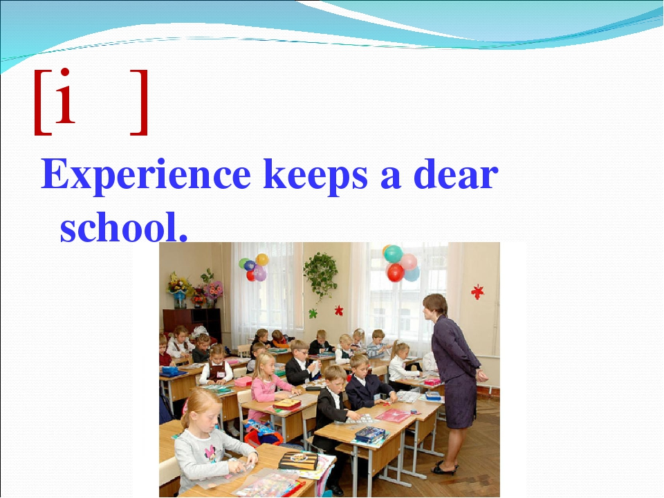 [iə] Experience keeps a dear school.