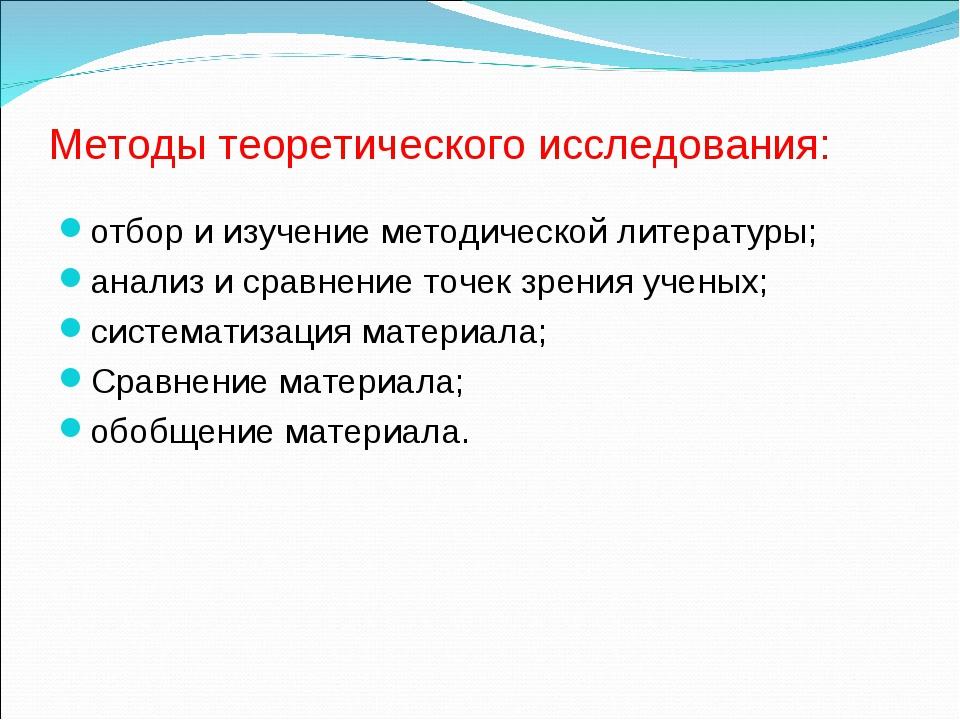 Методы теоретического исследования: отбор и изучение методической литературы;...