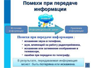 Помехи при передаче информации  Помехи при передаче информации : искажение з