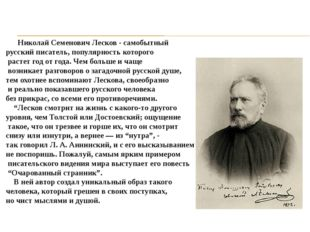 Николай Семенович Лесков - самобытный русский писатель, популярность которог