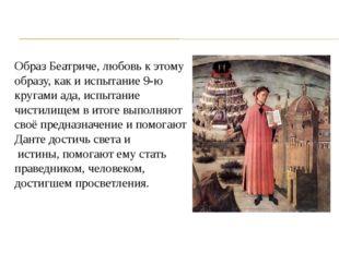 Образ Беатриче, любовь к этому образу, как и испытание 9-ю кругами ада, испыт