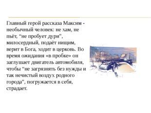"""Главный герой рассказа Максим - необычный человек: не хам, не пьёт, """"не пробу"""