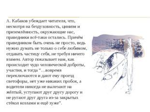 А. Кабаков убеждает читателя, что, несмотря на бездуховность, цинизм и призем