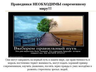 Праведники НЕОБХОДИМЫ современному миру!!! Они могут направить на верный пут