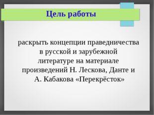 раскрыть концепции праведничества в русской и зарубежной литературе на матери