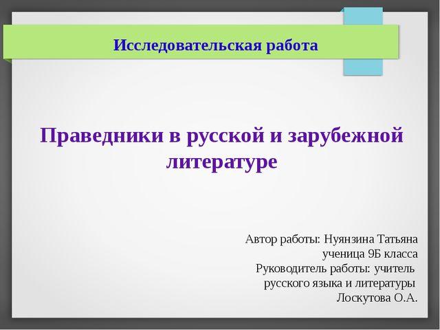 Праведники в русской и зарубежной литературе Исследовательская работа Автор р...